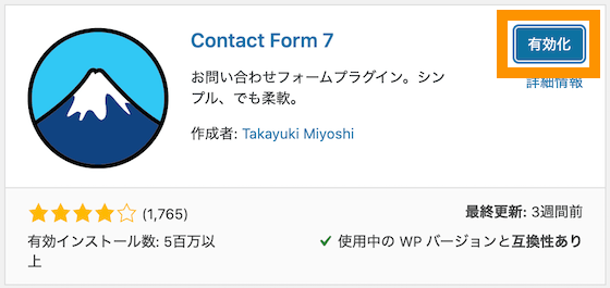 「Contact Form 7」を有効化する