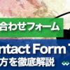 問い合わせフォーム ContactForm7の使い方を徹底解説