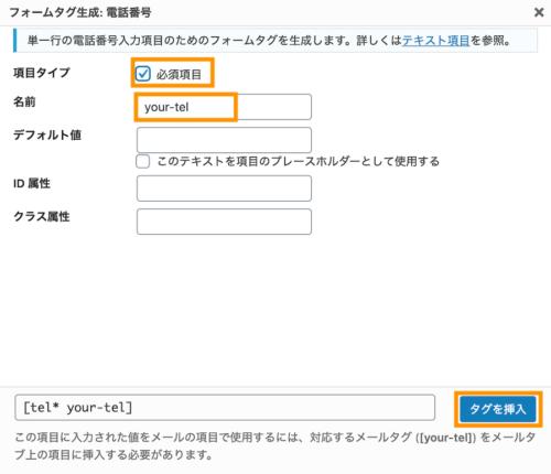 ContactForm フォーム編集画面で電話番号のフォームを追加する