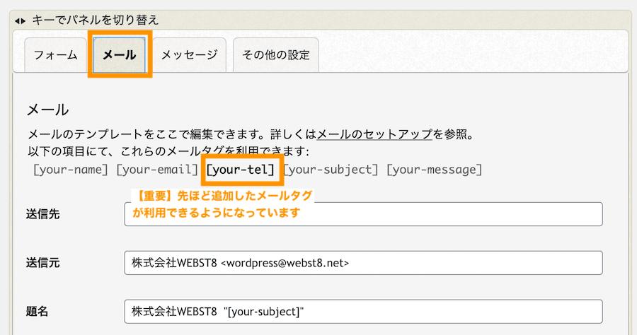 先ほど追加した[your-tel]がメールタグとして利用できるようになっている