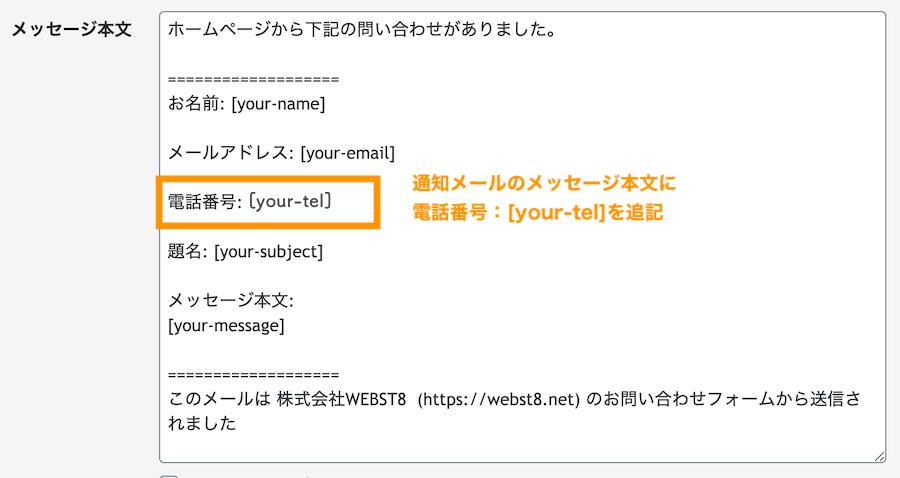 ContactForm メッセージ本文に先ほど追加したフォーム用のメールタグを追記する