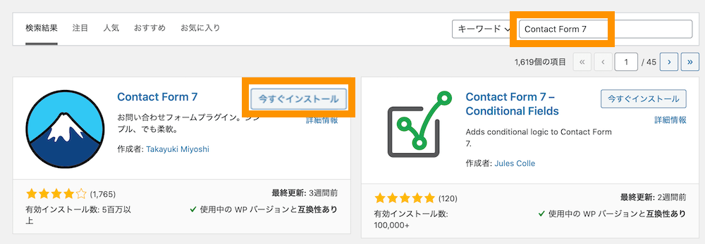 「Contact Form 7」で検索して「今すぐインストールする」