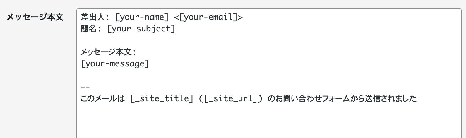 (4)メール本文設定