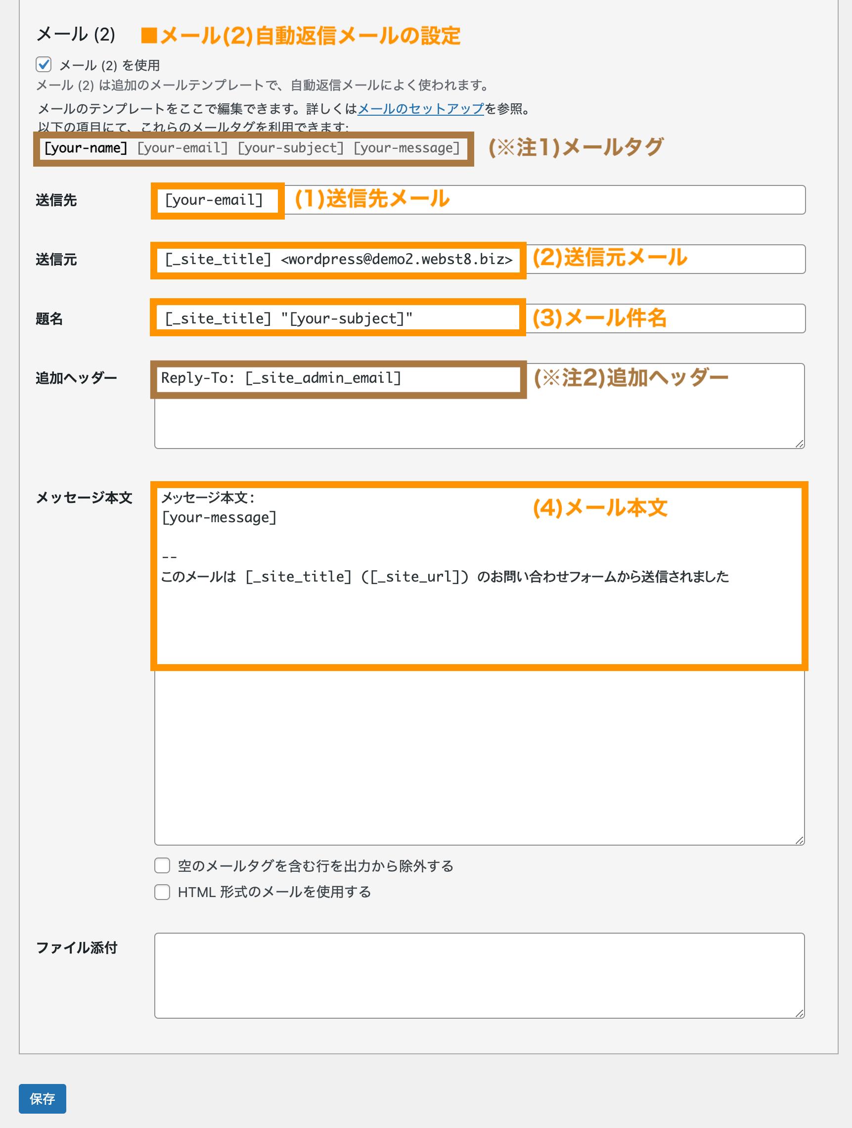 Contact Form 7 メールタグ(2)自動返信メールの設定