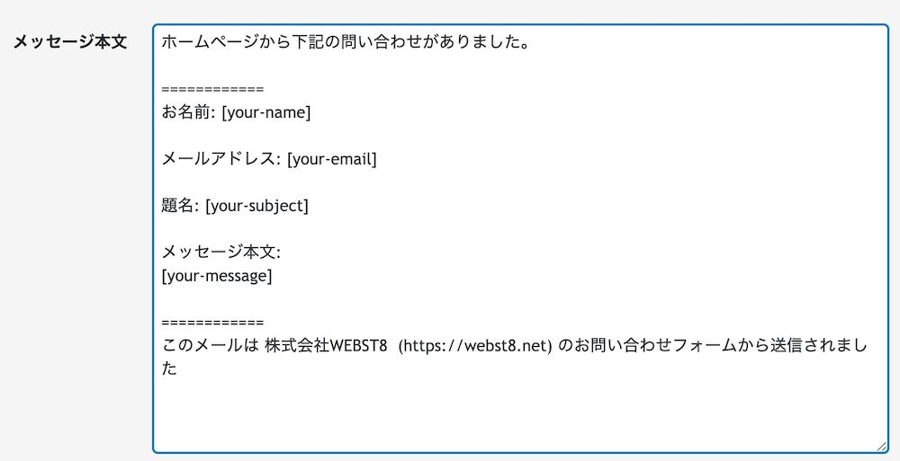 Contact Form 7 (4)件名