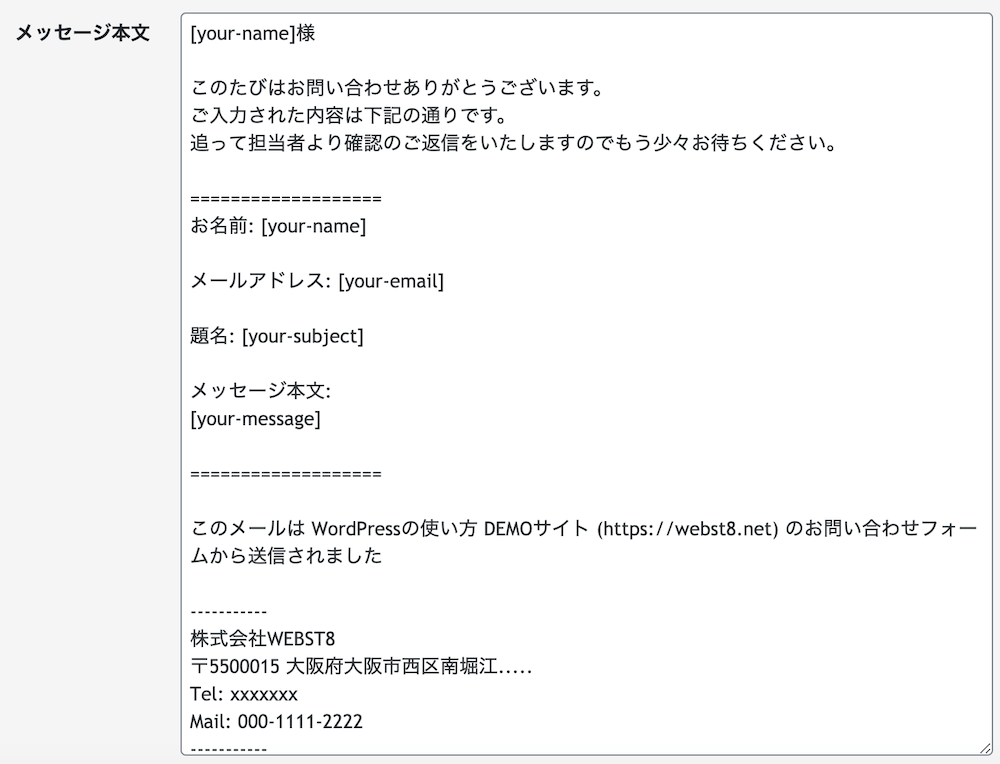 Contact Form 7 メール(2) メッセージ本文 変更後