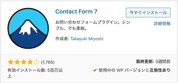 Contact Form 7 プラグイン