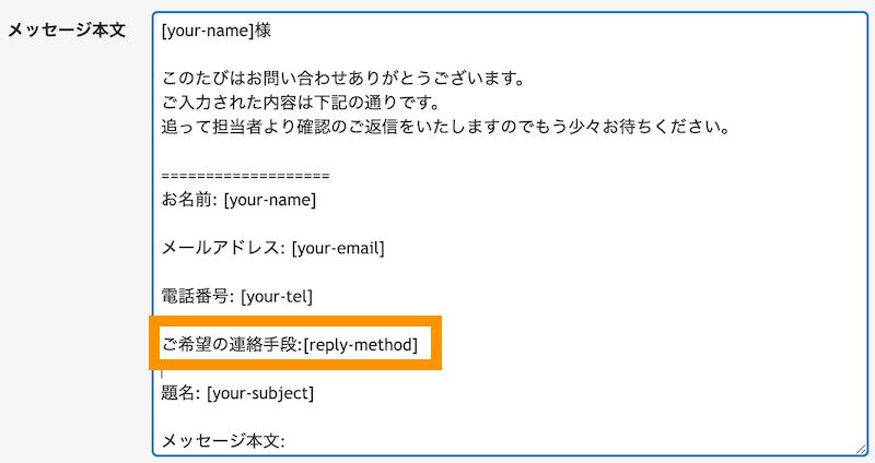 reply-methodをメッセージ本文に追記する