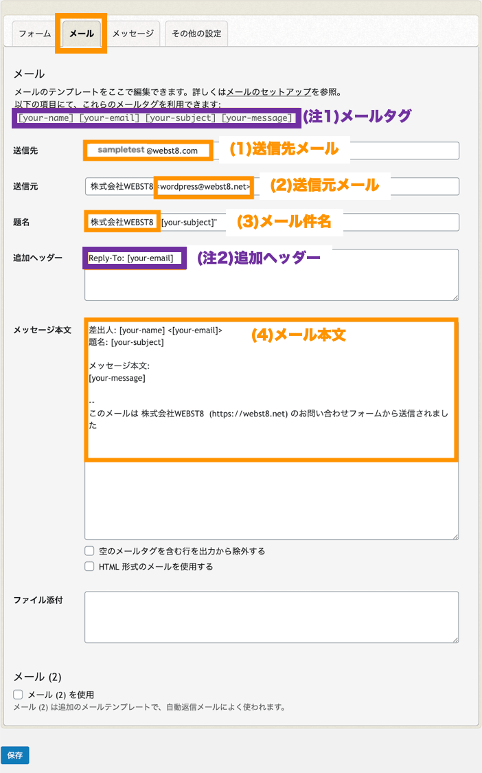 Contact Form 7 メールタグの設定画面