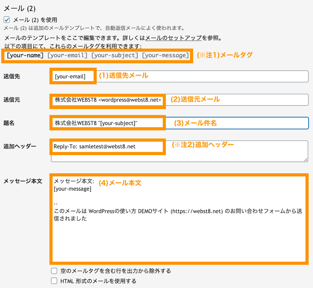 Contact Form 7 メール(2)