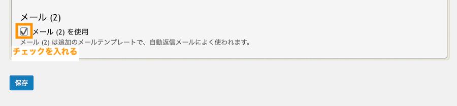 Contact Form 7 メール(2)にチェック