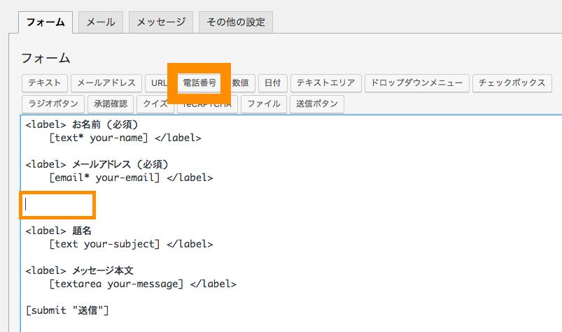 ContactForm フォーム編集画面で電話番号を追加
