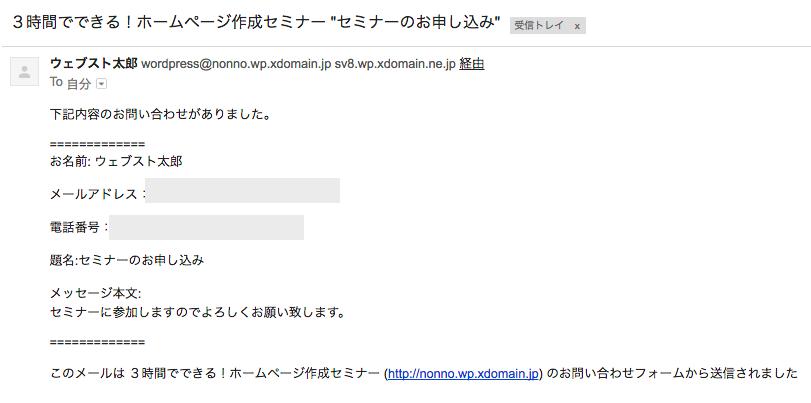 Contact Form 7 メール通知