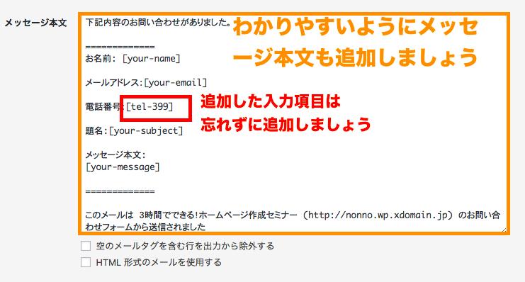 ContactForm メッセージ本文をわかりやすいように追加する