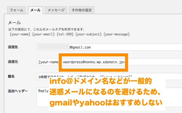 Contact Form7 送信元はinfo@ドメイン名などが一般的。gmailやyahooなどの別ドメインの設定は非推奨