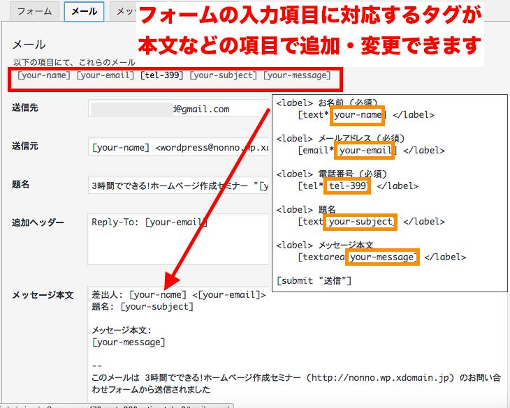 ContactForm フォームの入力項目に対応するタグを本文などの項目で追加・変更することができます