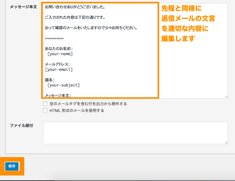 ContactForm mail(2)の自動返信用メッセージ本文をわかりやすいように追加する