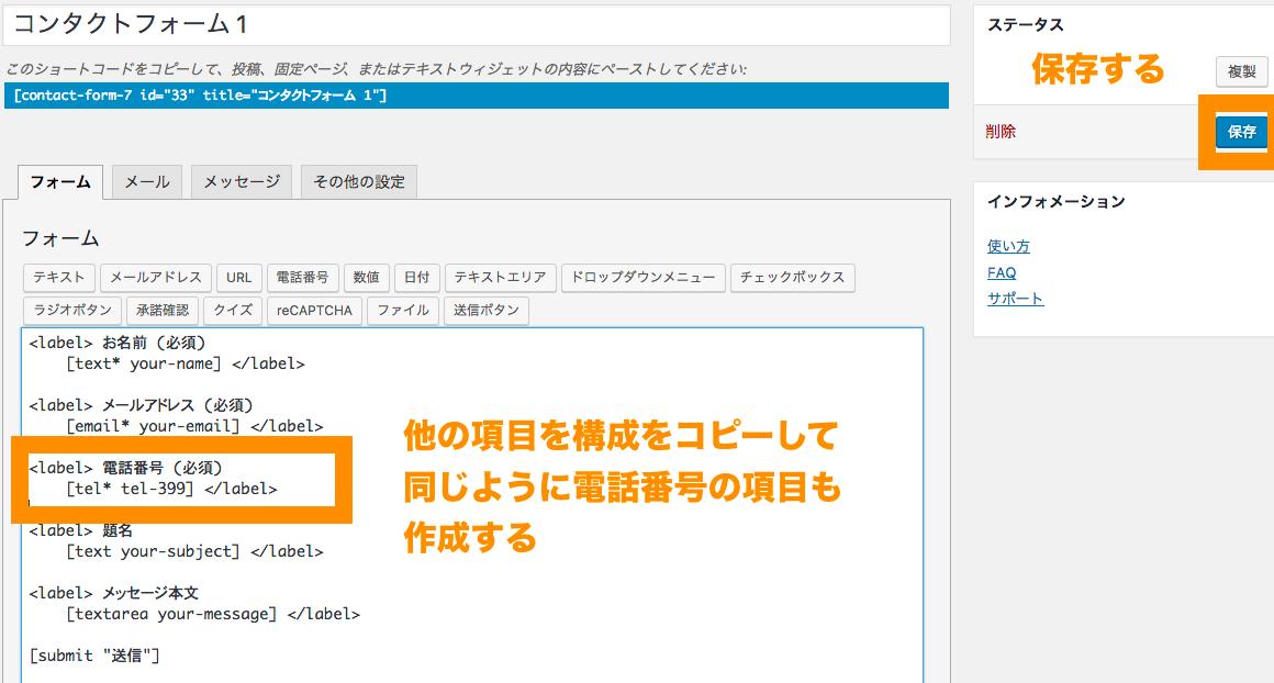 ContactForm フォーム編集画面で他の入力項目と同様の構成にする