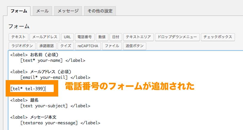 ContactForm フォーム編集画面で電話番号のタグが追加された