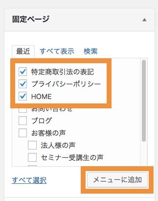 フッター用の固定ページをメニューに追加する