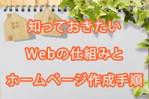 知っておきたいWebの仕組みとホームページ作成手順