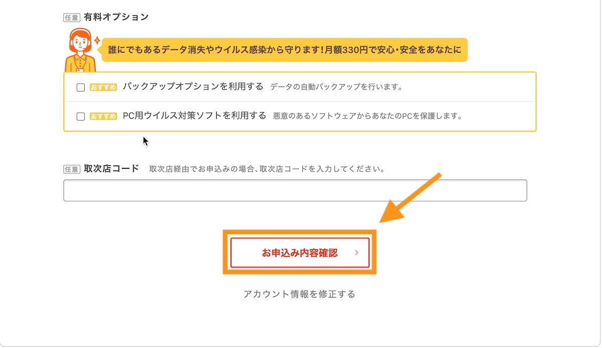 「お申し込み内容確認」ボタンをクリック