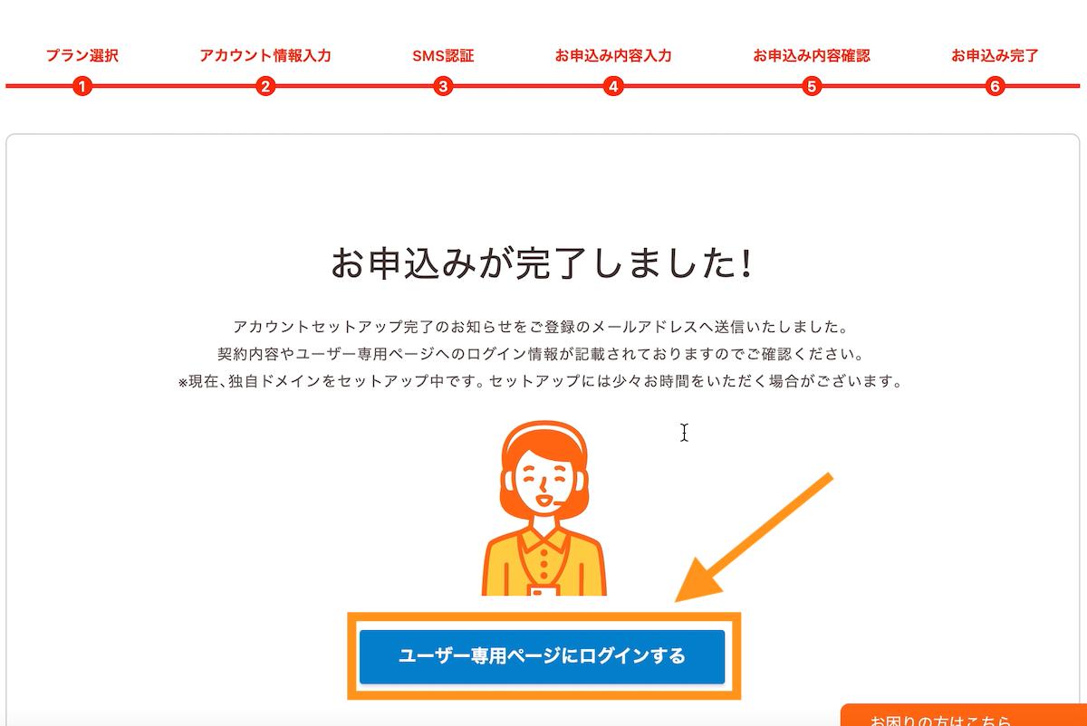 ユーザー専用ページにログイン