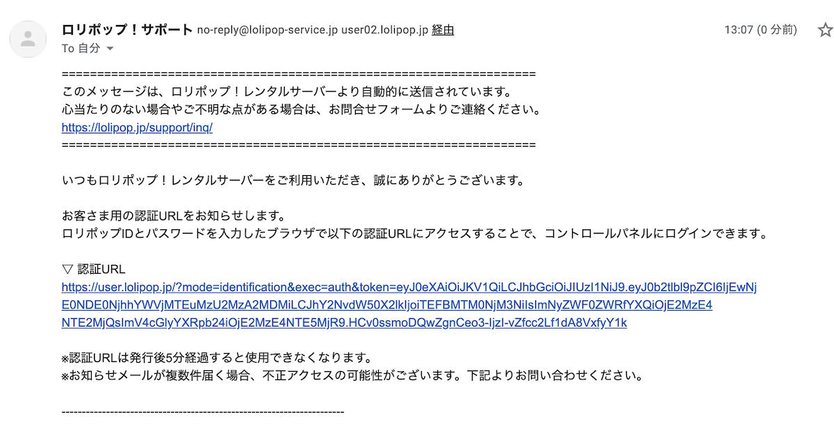 メールを確認して、該当URLをクリック