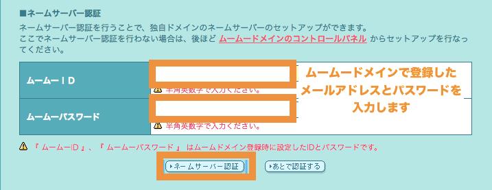 ワードプレスドメイン設定 ムームードメインの認証情報を入力してネームサーバー設定ボタンを押下します