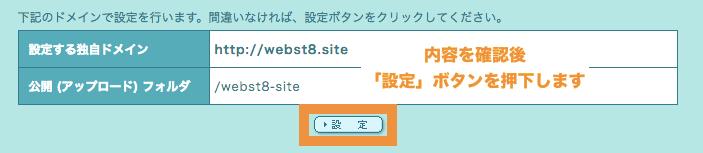 ワードプレスドメイン設定 内容を確認後「設定」ボタンを押下します。