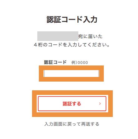 ロリポップ SMS認証コード入力
