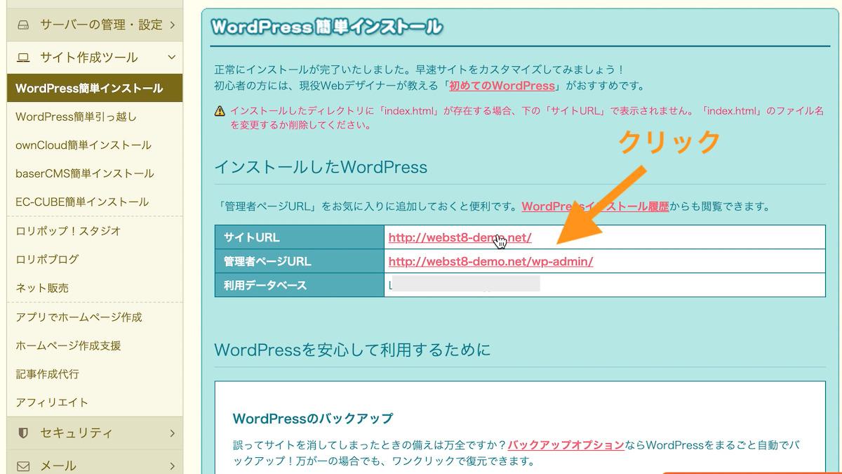 管理者ページのURLのリンクをクリック