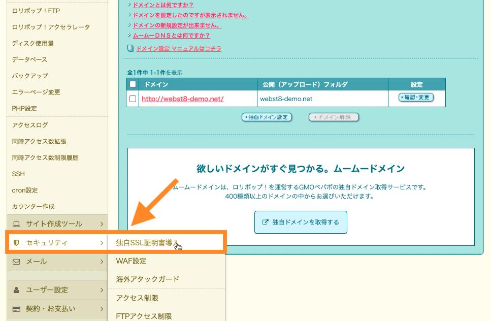 セキュリティ>独自SSL証明書導入をクリック