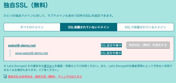 SSL設定作業中の画面
