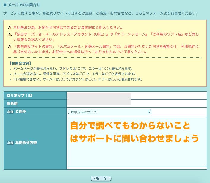 ロリポップ管理画面 問い合わせページ