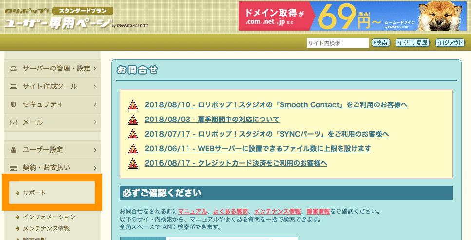ロリポップ管理画面>サポート