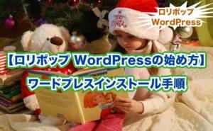 【ロリポップ WordPressの始め方】 ワードプレスインストール手順
