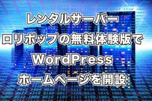 レンタルサーバー ロリポップの無料体験版でWordPressホームページを開設