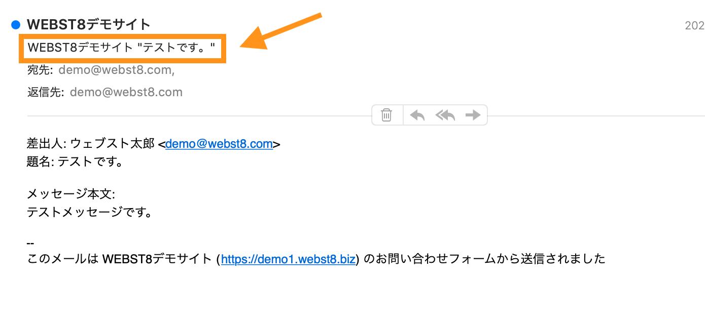 メール件名