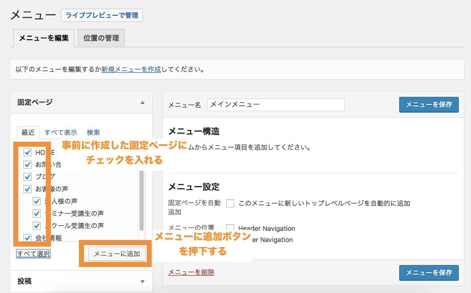 事前に作成した固定ページにチェックを入れてメニューバーに追加ボタンを押下する