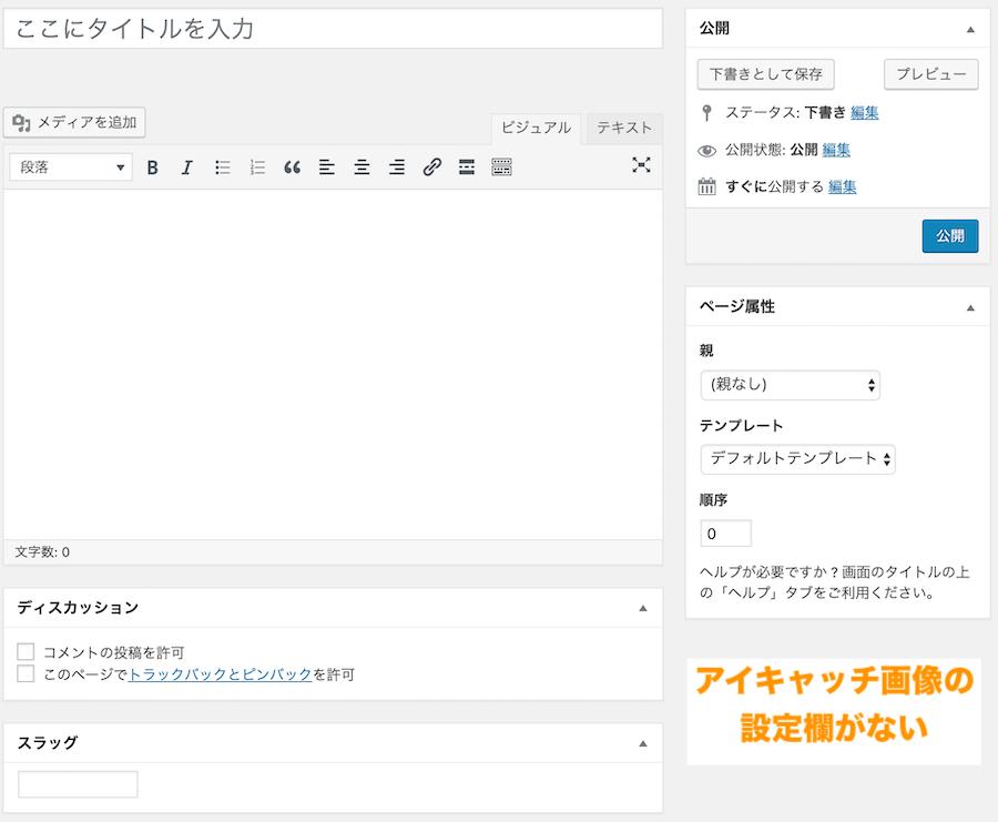 functions.php設定前。アイキャッチ画像の設定欄がない