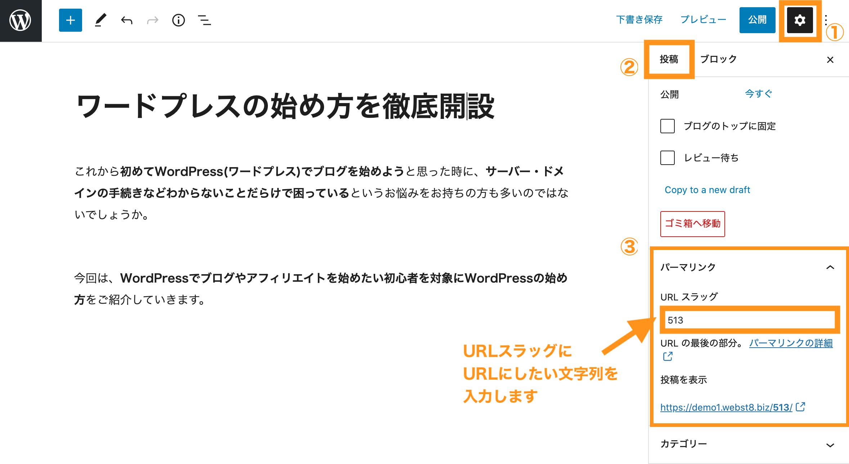 右メニューのパーマリンク>URLスラッグかにURLにしたい文字列を入力します。