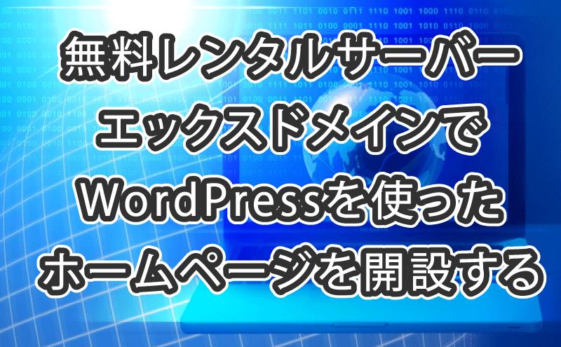 無料レンタルサーバー エックスドメインでWordpressを使ったホームページを開設する