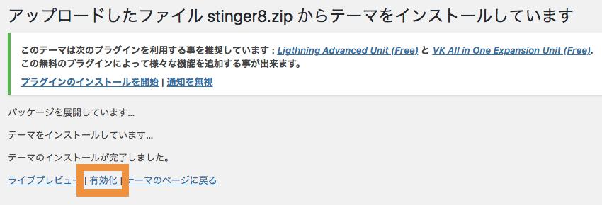 stinger インストール後に有効化をクリック