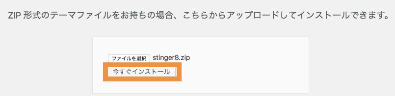 stingerをアップロード後今すぐインストールボタンをクリック