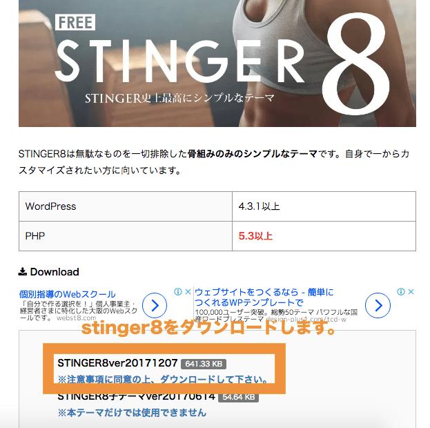 stinger8のダウンロード