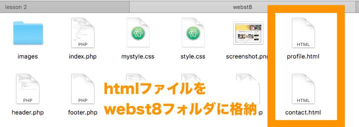 webst8フォルダに各htmlファイルを格納する