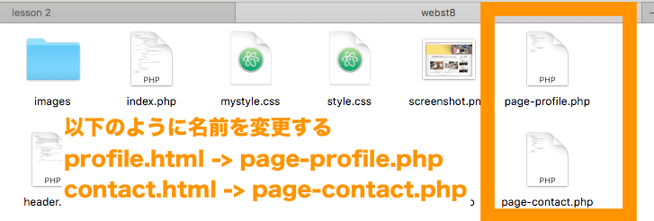 htmlのファイル名をpage-xxxx.phpのように変更する