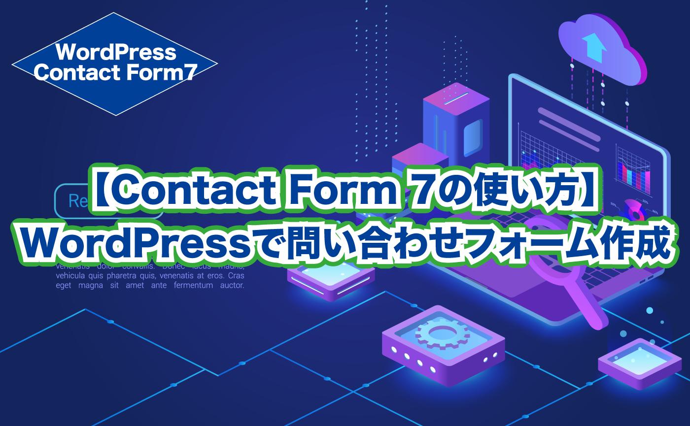 【Contact Form 7の使い方】 WordPressで問い合わせフォーム作成