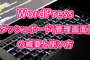 WordPress ダッシュボード(管理画面)の概要と使い方